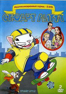 Стюарт Литл 1 \ Стюарт Литл 2 на DVD