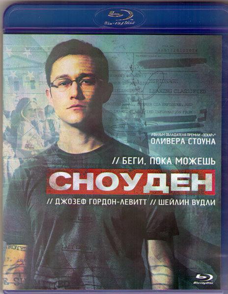 Сноуден (Blu-ray)