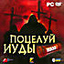 Поцелуй Иуды (PC DVD)