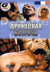 Дружеская встреча на DVD