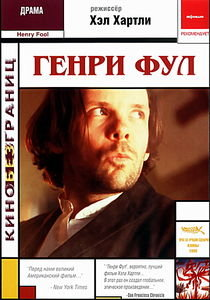 Мусорщик на DVD