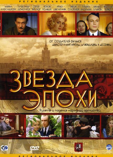 Звезда эпохи (8 серий) на DVD