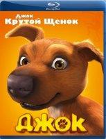 Джок (Blu-ray)