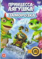 Принцесса лягушка Заморозка (Принцесса лягушка Операция Разморозка)