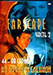 На краю вселенной.Часть 2 (44-88 серии) на DVD