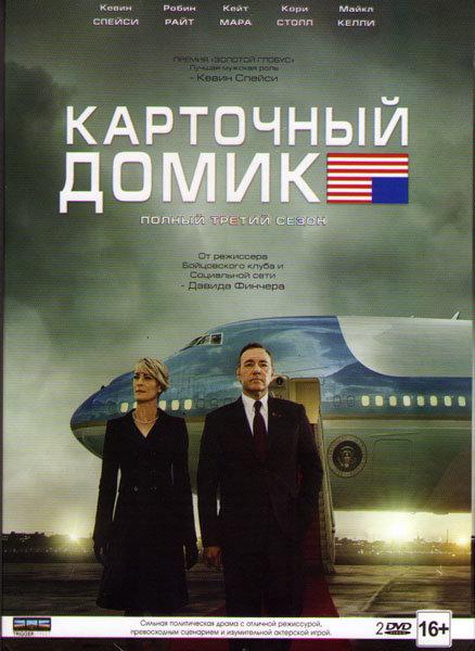 Карточный домик 3 Сезон (13 серий) (2 DVD)