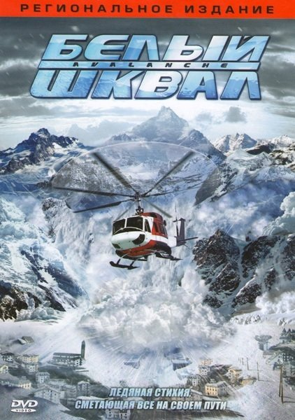 Белый шквал (Лавина) на DVD