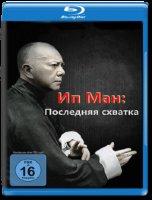 Ип Ман Последняя схватка (Blu-ray)