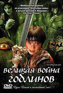 Великая война гоблинов на DVD
