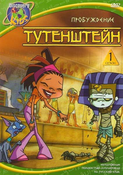 Тутенштейн Пробуждение 1 Сезон (5 серий) на DVD