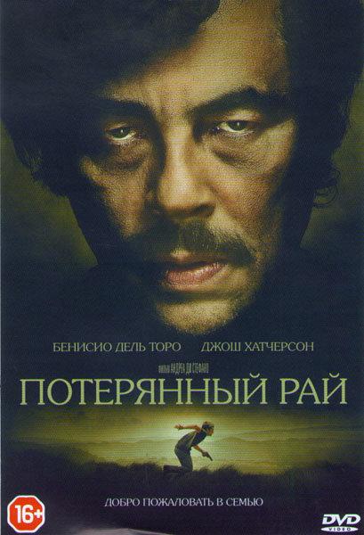 Эскобар Потерянный рай на DVD