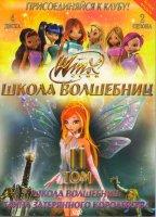 Школа волшебниц 2 Том 3,4 Сезоны (4 DVD)