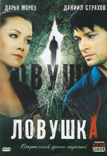 Ловушка (4 серии) на DVD