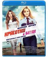 Красотки в бегах (Blu-ray)