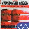Карточный домик 5 Сезон (13 серий) (2 Blu-ray)