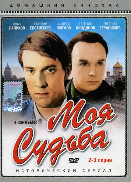 Моя судьба  (2-3 серии) на DVD