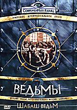 Ведьмы 2: Шабаш ведьм  на DVD
