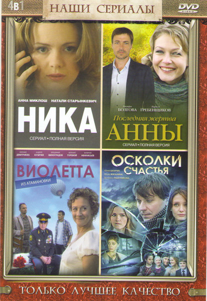 Виолетта из Атамановки (4 серии) / Ника (4 серии) / Последняя жертва Анны (2 серии) / Осколки счастья (4 серии) на DVD