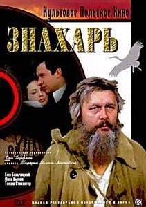 Знахарь (реж. Ежи Гоффман)  на DVD