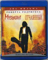 Музыкант / Отчаянный (Blu-ray)