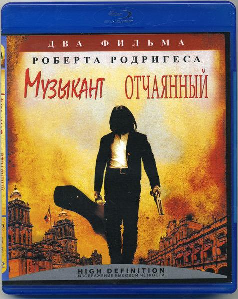 Музыкант / Отчаянный (Blu-ray)* на Blu-ray