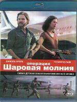 Операция Шаровая молния (Blu-ray)