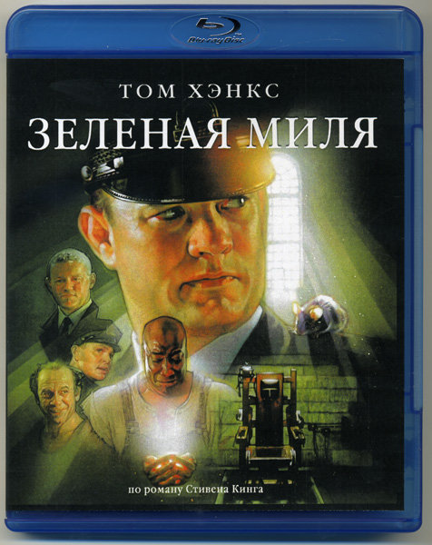 Зеленая миля (Blu-ray)* на Blu-ray