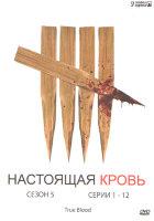 Настоящая кровь 5 Сезон (12 серий) (2 DVD)