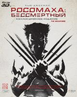 Росомаха Бессмертный 3D+2D (3 Blu-ray)
