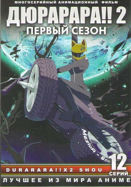 Дюрарара 2 1 Сезон (12 серий) на DVD