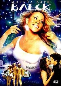 Блеск (реж Вонди Кёртис-Холл) . на DVD