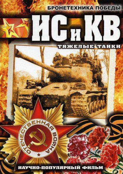 Бронетехника Победы  ИС и КВ: Тяжелые танки на DVD