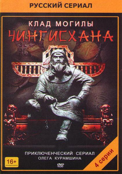 Клад могилы Чингисхана (4 серии) на DVD