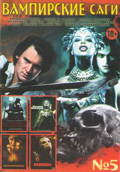Вампирские саги 5 (Президент Линкольн Охотник на вампиров / Королева проклятых / Метаморфозы / Подвиды / Подвиды 2 Кровавый камень / Подвиды 3 Жажда к на DVD