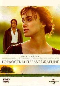Гордость и предубеждение (Джо Райт) на DVD