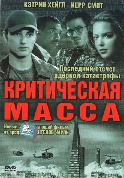 Критическая масса  на DVD