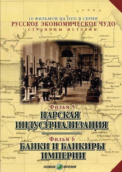Русское экономическое чудо  5,6 Фильмы  Царская индустриализация / Банки и банкиры империи на DVD
