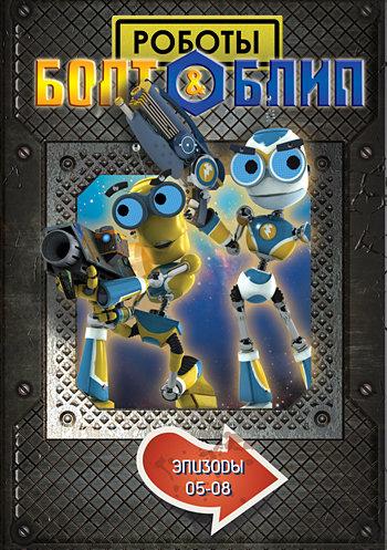 Болт и Блип 2 Выпуск (5-8 серии) на DVD