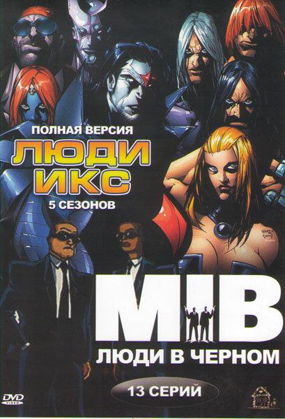 Люди Икс 5 Сезонов / Люди в черном (13 серий) на DVD
