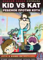 Ребенок против кота (Кид против Кэт) 2 Сезон (26 серий) (2 DVD)