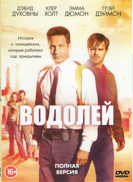 Водолей 1 Сезон (13 серий) (2 DVD) на DVD