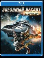 Звездный десант Вторжение (Blu-ray)