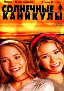 Солнечные каникулы  на DVD