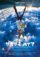 Патэма наоборот (Патэма вверх дном) (Blu-ray)