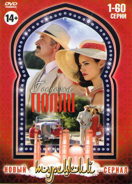 Госпожа Гюлли (Усадьба госпожи) (60 серий) на DVD