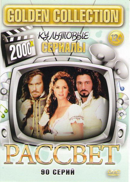 Рассвет (90 серий) на DVD