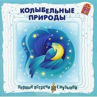 Колыбельные природы (Аудиокнига CD)
