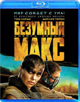 Безумный Макс Дорога ярости 3D+2D (Blu-ray 50GB)