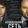 Асоциальная сеть (Blu-ray)* на Blu-ray