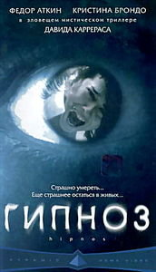 Гипноз на DVD